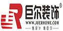 靖江巨尔装饰工程有限公司