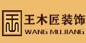 衡阳王木匠装饰有限公司,威廉希尔中文网