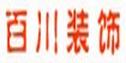 百川装饰工程公司