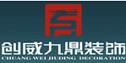 江西创威九鼎装饰工程有限公司