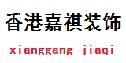 香港嘉祺装饰设计工程有限公司