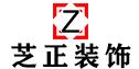 广州芝正装饰工程有限公司