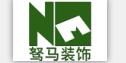 湖南驽马装饰有限责任公司
