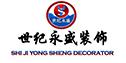 天津永盛装饰装饰工程有限公司