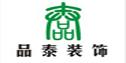 青岛品泰建筑装饰工程有限公司