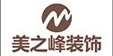 连云港美之峰装饰工程有限公司
