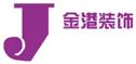 深圳市金港装饰工程有限公司