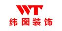 泗阳纬图装饰工程有限公司