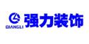 秦皇岛强力装饰工程有限公司