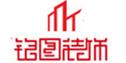 朔州铭图装饰设计工程有限公司