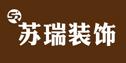 丹阳苏瑞装饰有限公司