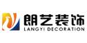 山西朗艺建筑装饰公司
