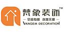 广州梵象装饰设计工程有限公司