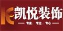 淮安凯悦装饰工程有限公司