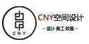 CNY空间设计机构