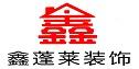 海南鑫蓬莱装饰工程有限公司