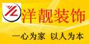 上海洋靓建筑装潢有限公司