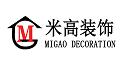 衡水米高设计装饰有限公司