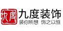 芜湖九度装饰工程有限公司