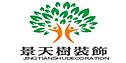 苏州景天树装饰工程有限公司