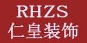 上海仁皇建筑装饰工程有限公司