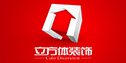 立方体装饰工程有限公司
