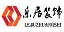 芜湖乐居装饰有限公司