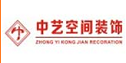 四川中艺空间建筑装饰设计工程有限公司