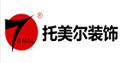 广州托美尔装饰工程有限公司隆昌分公司