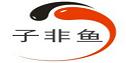 威远县子非鱼装饰有限公司