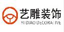 内江艺雕装饰有限公司
