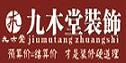 资阳九木堂装饰有限公司