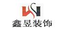资阳市鑫昱装饰设计有限公司