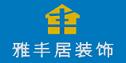 雅安雅丰居装饰工程有限公司