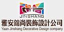 雅安锦尚装饰设计公司