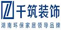 湖南千筑国际装饰设计工程有限公司
