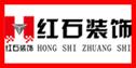 济宁红石装饰