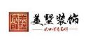 山东美墅装饰工程有限公司