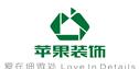 湖南苹果装饰设计工程有限公司重庆分公司,装修公司