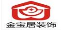 耒阳市金宝居装饰设计工程有限公司