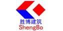 上海胜博建筑装饰工程有限公司