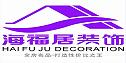 湛江海福居装饰工程有限公司