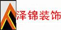 宁波泽锦装饰设计有限公司