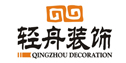 北京轻舟装饰(南通分公司)