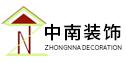 深圳中南装饰设计工程有限公司
