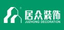 杭州居众装饰,装修公司