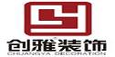 广东创雅建筑装饰工程有限公司