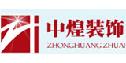 潮州中煌装饰材料有限公司