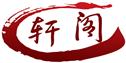 邯郸轩阁装饰有限公司