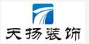 潮州市天扬装饰设计工程有限公司